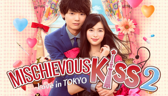 4564_MischievousKiss2LoveInTokyo_Nowplay_Small.jpg