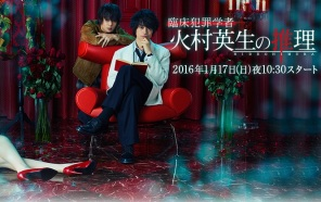 Criminologist_Himura_and_Mystery_Writer_Arisugawa-p1