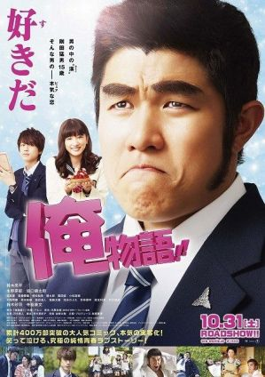 My_Love_Story!!_(Japanese_Movie)-p1.jpg